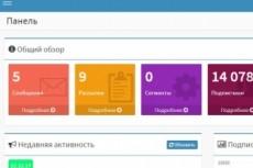 Сервис Email рассылок - скрипт 10 - kwork.ru