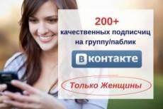 555 подписчиков на паблик, группу Вконтакте 8 - kwork.ru