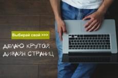Разработаю дизайн страницы в соцсетях 32 - kwork.ru