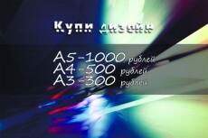 напишу минус 4 - kwork.ru