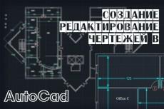 Сделаю чертеж в AutoCAD (оцифровка,векторизация) по нормам спдс (ескд) 7 - kwork.ru