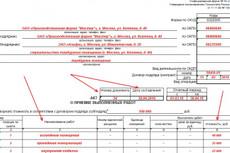 Консультация по налогам 14 - kwork.ru