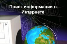 Занимаюсь поиском любой информации в интернете 15 - kwork.ru