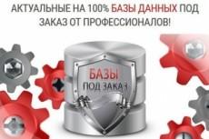 Базы подписчиков бывшего Смартреспондера - 10 млн. адресов 13 - kwork.ru