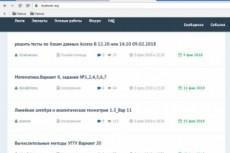 Решебник Паскаль АВС 8 - kwork.ru
