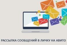 Инвайтинг в группы ВК. Только целевая аудитория 5 - kwork.ru