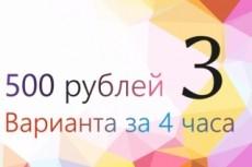 Рзработка, редизайн, копия логотипа 20 - kwork.ru