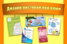 Создам 2 стильных и оригинальных баннера за цену одного кворка 6 - kwork.ru
