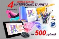 сверстаю наружный  и веб-баннер 8 - kwork.ru