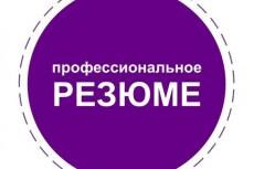 Составлю вакансию 6 - kwork.ru