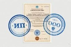 Предлагаю бухгалтерские услуги по ОСНО, УСНО, ЕНВД 6 - kwork.ru