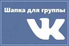 Оформление для группы вк (2 варианта) 22 - kwork.ru