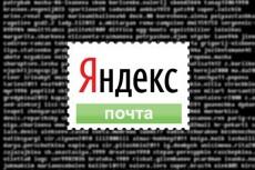 Настрою формы на landing page 4 - kwork.ru
