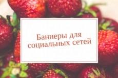 Нарисую баннер для социальных сетей 23 - kwork.ru
