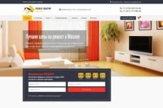 Продам готовый строительный магазин 22 - kwork.ru