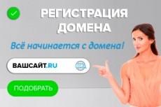 Помогу подобрать и зарегистрировать домен 21 - kwork.ru