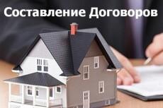Составлю договор купли-продажи недвижимости 10 - kwork.ru