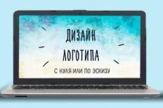 Разработаю качественный логотип + исходники 13 - kwork.ru