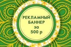 Создам цепляющую картинку для тизерной рекламы 14 - kwork.ru