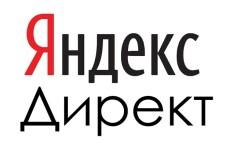 Грамотно настрою рекламную кампанию в Яндекс.Директ (100 объявлений) 10 - kwork.ru