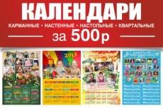 Необычный календарь 2017,  в котором каждый день - это какое-то событие 17 - kwork.ru