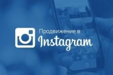 1000 подписчиков в ваш аккаунт инстаграм instagram 18 - kwork.ru