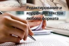 Подкорректирую и отредактирую текст 7 - kwork.ru
