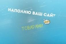 Заполню контентом сайт любого содержания 20 - kwork.ru