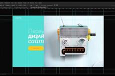 1 экран Landing Page в psd формате 88 - kwork.ru