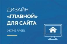 Дизайн сайтов и отдельных страниц, лендингов в PSD 35 - kwork.ru