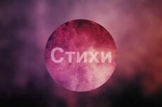 Напишу статью в формате копирайт 15 - kwork.ru