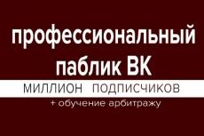 Пошаговый курс создания меню групп, используя wiki-разметку Вконтакте 23 - kwork.ru