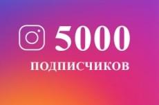 5000 подписчиков в instagram + гарантия+10000 лайков 14 - kwork.ru