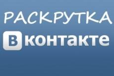 Подписчики в группу, паблик. Качество и Критерии 111 штук Вконтакте 23 - kwork.ru
