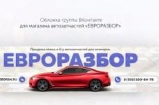 Дизайн вашей группы ВК 28 - kwork.ru