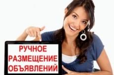 30 объявлений с рекламных досок 5 - kwork.ru