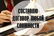 Составление и редактирование договора любой сложности 3 - kwork.ru