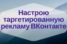 Оформление группы Вконтакте 16 - kwork.ru