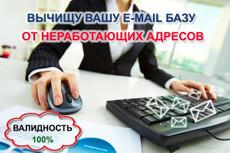 Соберу базу организаций любого крупного города России 15 - kwork.ru