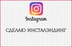 Сделаю инсталендинг 9 - kwork.ru