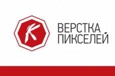 Соберу макет листовки 14 - kwork.ru