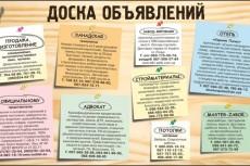 напишу статью для блога, сайта 5 - kwork.ru