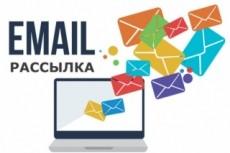Сделаю e-mail рассылку до 20 000 писем по вашей базе адресов 6 - kwork.ru