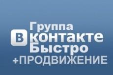 500 друзей - подписчиков на профиль ВК - на личную страницу 7 - kwork.ru