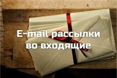 Качественная email рассылка на 2000 + бонус - Красивый шаблон письма 9 - kwork.ru