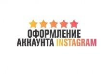 Сделаю классное оформление аккаунта в Instagram 112 - kwork.ru