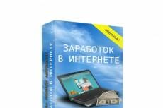 Обложку 3D 28 - kwork.ru
