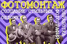 Обработка фотографий 18 - kwork.ru