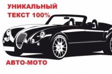 Напишу статью, пост в блог 17 - kwork.ru