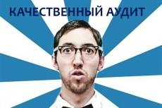 установлю цели Google Analytics на сайте 4 - kwork.ru